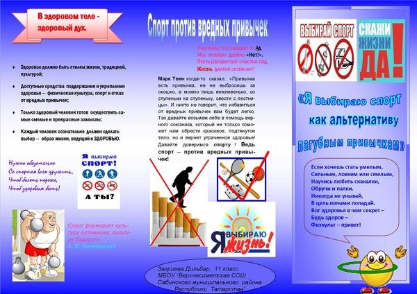 буклет на тему спорт скачать - фото 4
